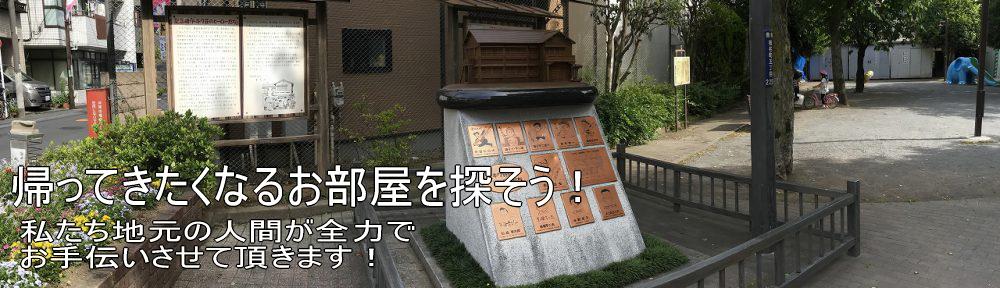 記念碑「トキワ荘のヒーローたち」